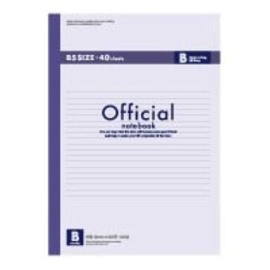 アピカ オフィシャルノート40枚 B罫 6B4F 00069260 【まとめ買い10冊セット】
