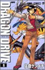 Dragon drive 6 (ジャンプコミックス)