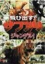 飛び出す!サファリ【ジャングル】[DVD]