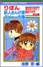 Trap trigger-mystery of love ribbon 20 rookie cartoon house debut collection? (Ribbon Mascot Comics ribbon rookie manga home debut collection of 20) (2000) ISBN - 4088562429 [Japanese Import]