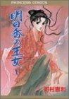 明日香の王女 第1巻 (プリンセスコミックス)
