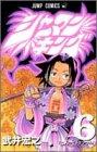 シャーマンキング 6 (ジャンプコミックス)