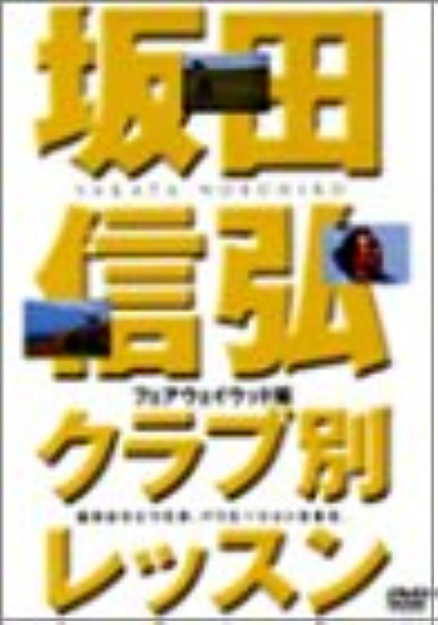 予防接種するふつうデコレーションDVD>坂田信弘クラブ別レッスン フェアウェイウッド編 (GOLF DIGEST DVD)