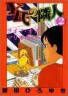 Y氏の隣人 2 (ヤングジャンプコミックス)の詳細を見る