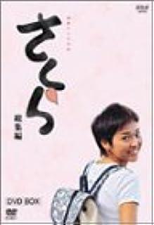 NHK連続テレビ小説「さくら・総集編」DVD-BOX