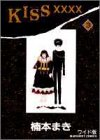 Kiss xxxx (3) (マーガレットコミックスワイド版 (1621))