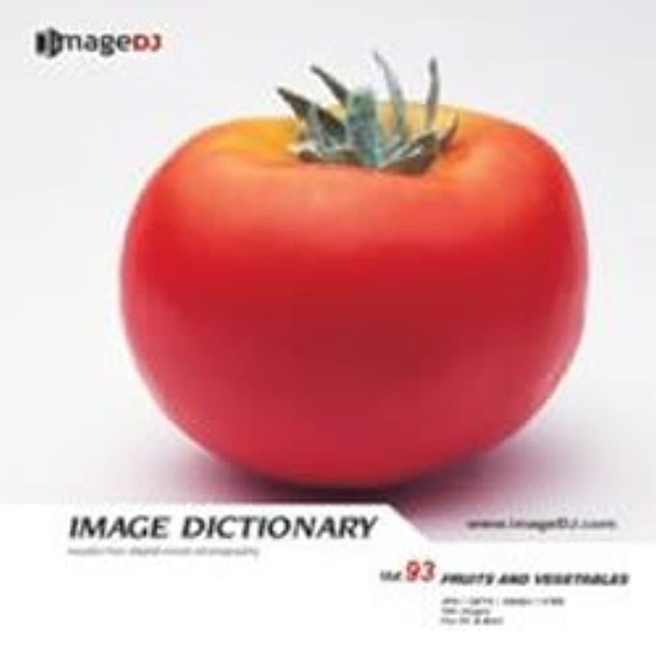 増強するメタン幻想的イメージ ディクショナリー Vol.93 果物と野菜