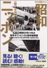 昭和ニッポン―一億二千万人の映像 (第13巻) (講談社DVD BOOK)