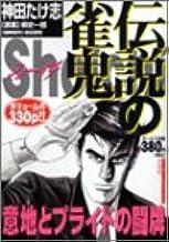 伝説の雀鬼Shoichi 意地とプライドの闘牌 (バンブー・コミックス)