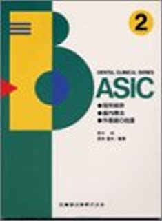 DENTAL CLINICAL SERIESBASIC 2局所麻酔・歯内療法・外傷歯の処置 (DENTAL CLINICAL SERIES BASIC)