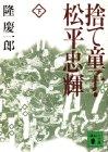 捨て童子・松平忠輝(下) (講談社文庫)