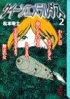 クイーンエメラルダス(2) (講談社漫画文庫)