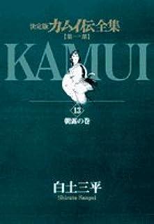 カムイ伝全集―決定版 (第1部13) (ビッグコミックススペシャル)