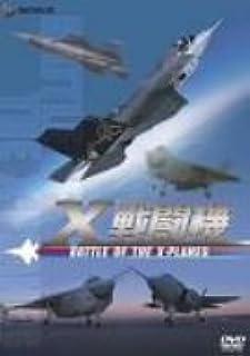 X戦闘機 [DVD]