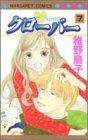 クローバー 7 (マーガレットコミックス)