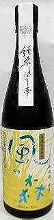 日本酒 風の森 純米無濾過生原酒 しぼり華 山田錦 720ml【油長酒造】