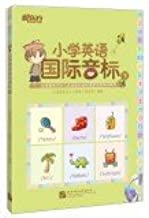 New Oriental Children English IPA programs dedicated training materials: Elementary English International Phonetic Alphabet (Vol.2) (with MP3 CD)(Chinese Edition)