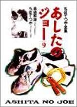 あしたのジョー 9 ちばてつや全集 (ホーム社書籍扱コミックス)