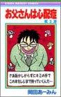 お父さんは心配症 2 (りぼんマスコットコミックス)