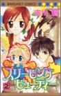スリーピングビューティー 2 (マーガレットコミックス)