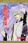 王都妖(あやかし)奇譚 (12) (Princess comics)