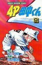 4P田中くん 第9巻 (少年チャンピオン・コミックス)