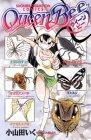 Queen bee (少年チャンピオン・コミックス)