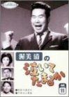 渥美清の泣いてたまるか 第11巻 DVD