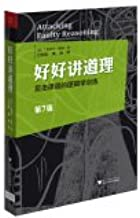 A good reason: to counter fallacious logic training (Attacking Faulty Reasoning) (more than 30 universities in the U.S. generic logic textbook) (if you are only going to buy a book on critical thinking. this book is the best choic...(Chinese Edition)