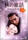 秋の童話 ~オータム・イン・マイ・ハート~ Vol.6[DVD]