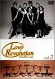 ラブレボリューション 2 [DVD]