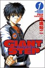GIANT STEP(1) (講談社コミックス)