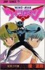 ウイングマン 1 (少年ジャンプコミックス)