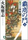 覇商の門 (下) (祥伝社文庫)
