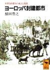 ヨーロッパ封建都市―中世自由都市の成立と発展 (講談社学術文庫)