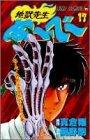 地獄先生ぬーべー 17 (ジャンプコミックス)