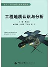 Engineering geological understanding and analysis ( hydrology and engineering geology textbook series )(Chinese Edition)