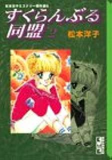 すくらんぶる同盟 (2) (講談社漫画文庫―松本洋子ミステリー傑作選)