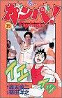 ガンバ!fly high 15 (少年サンデーコミックス)