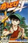 かっとび一斗 第16巻 (ジャンプコミックス)