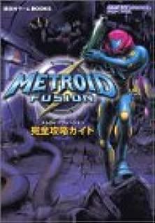 メトロイドフュージョン 完全攻略ガイド (講談社ゲームBOOKS)