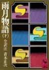 雨月物語 下 (講談社学術文庫 488)
