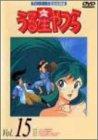 うる星やつらDVD vol.15