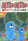 ぼのぼの (12) (Bamboo comics)