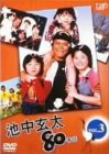 池中玄太80キロ Vol.3[DVD]