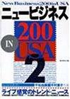 ニュービジネス200 in USA〈2〉