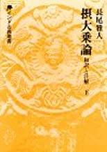 摂大乗論―和訳と注解〈下〉 (インド古典叢書)