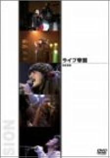 ライブ帝国 SION [DVD]