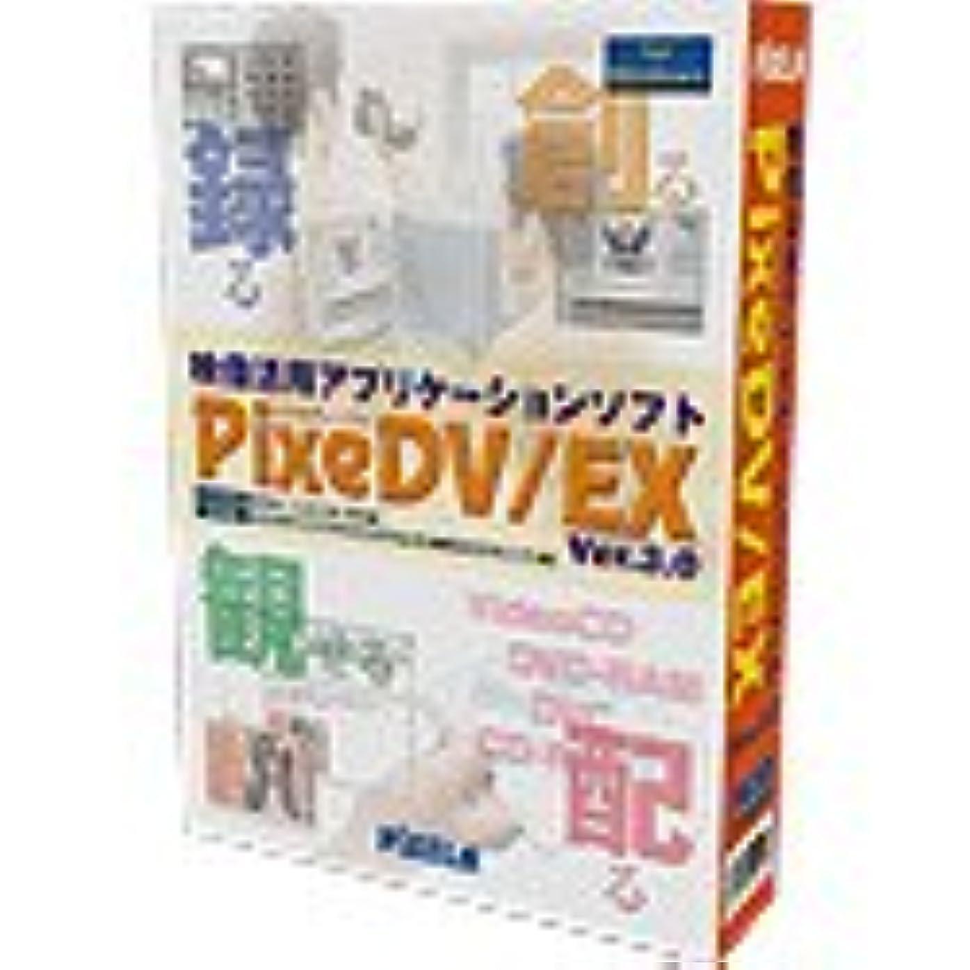 ささいな変数余計なPixeDV/EX Ver.3.0