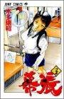 幕張―千葉 (3) (ジャンプ・コミックス)